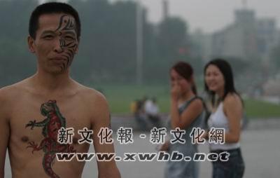 胳膊刻字流血的图片-男子脸上贴图腾身上画蜥蜴 称要学芙蓉姐姐 图