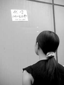 北京街头出现征求代孕广告出价10万元加生活费