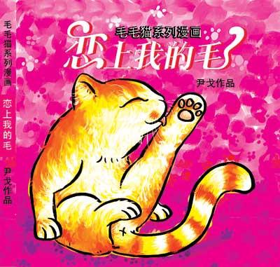 漫画漫画尹戈名堂画出信报我的毛毛比加菲猫贝特曼美编图片