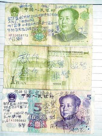 求职大学生被骗入传销陷阱纸币上写字求救