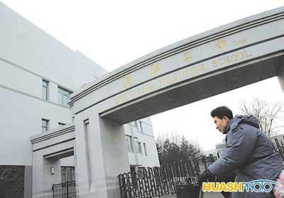 沈阳市第二中学-沈阳二中多招的120人 咋办图片
