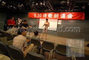 数十诗人组织朗诵会支持赵丽华上演裸体秀(图)