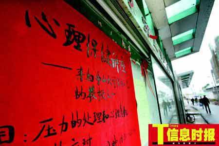 广东高校每年有数人进精神病院就业竞争成诱因