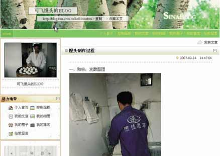 农民上网建博客展示馒头手艺(图)