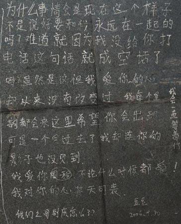 公园雕塑刻满爱情宣言律师认为侵犯名誉权(图)