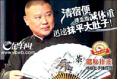 郭德纲涉嫌虚假广告被曝光博客撰文反驳喊冤