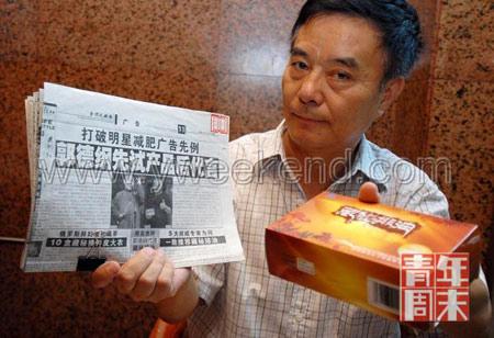 郭德纲谈代言藏秘排油事件:是央视受害者