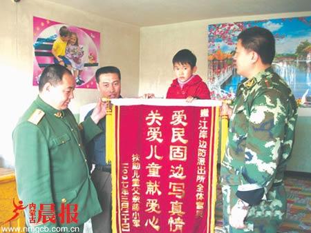 内蒙古87名无助儿童得到边防干警救助