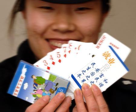 图文:女乘警展示进城务工须知扑克牌