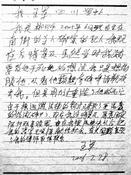 死囚临刑前忏悔欲捐全部器官(组图)