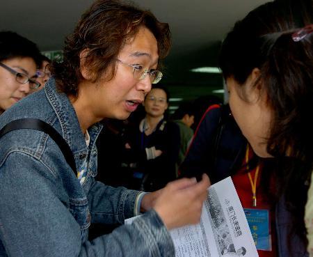 图文:[社会](3)厦门举办台湾学生大陆就业洽谈会
