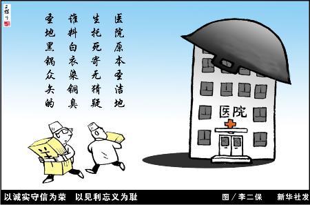 图文:以诚实守信为荣以见利忘义为耻2006/02/11/