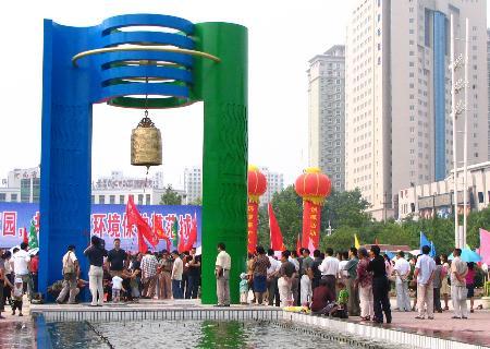 """图文:""""环保警世钟""""亮相郑州(1)"""