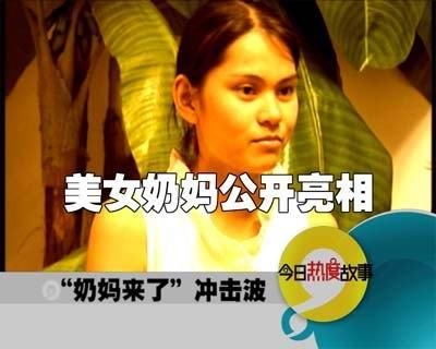 广东重现奶妈职业家政公司炒作引发争议(组图)