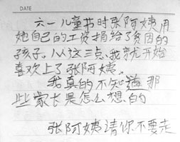 张德丽:白衣天使为何有耻辱感(组图)