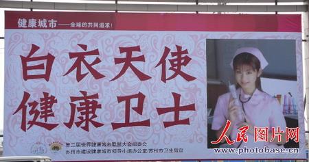 组图:日本AV女优登上苏州街头广告