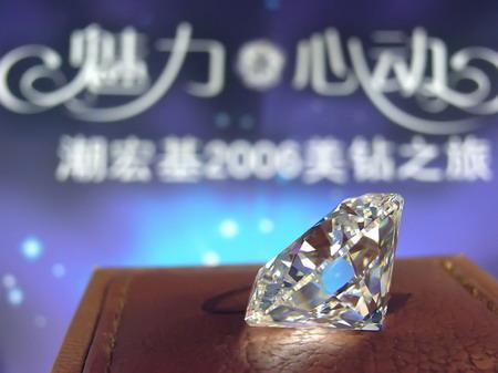 组图:中国最大钻石亮相南宁重达26.62克拉