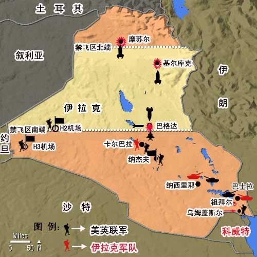 伊拉克要塞地图