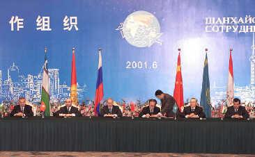 资料:《上海合作组织成立宣言》(2001年6月15日)