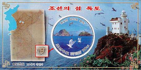图文:朝鲜发行圆形独岛邮票印有18世纪朝地图
