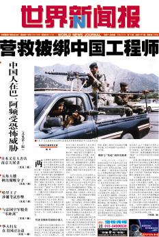 中国两工程师被绑架源于基地狗急跳墙使阴招
