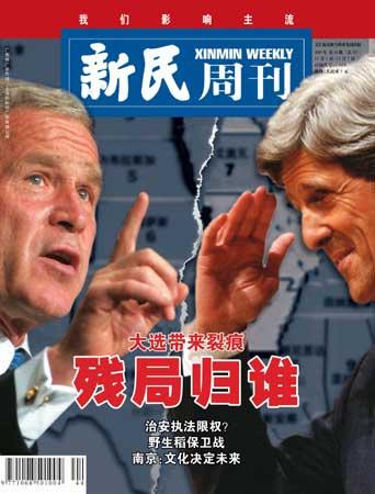 新民周刊:谁将决定美国未来总统