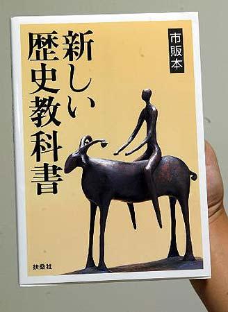 日本审批新历史教科书阁员公然支持篡改史实