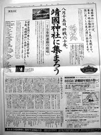 国际先驱导报:小泉8月15日可能参拜靖国神社