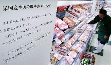 美国副国务卿佐利克访日牛肉问题为首要议题
