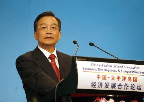 温家宝在中国太平洋岛国经济发展合作论坛上讲话