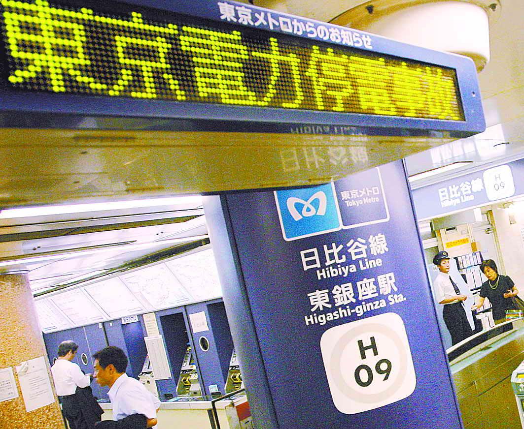 電力 停電 東京