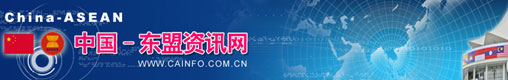 中国与东盟重申建立东亚共同体的长远目标