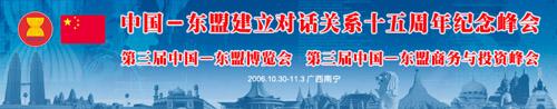温家宝:携手奋进共创中国-东盟关系的美好未来