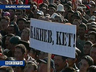 吉尔吉斯反对派无限期集会要求总统辞职(图)