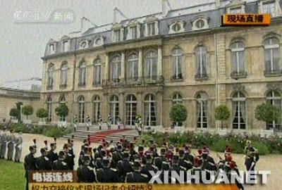 希拉克向萨科齐移交总统权力仪式正式开始
