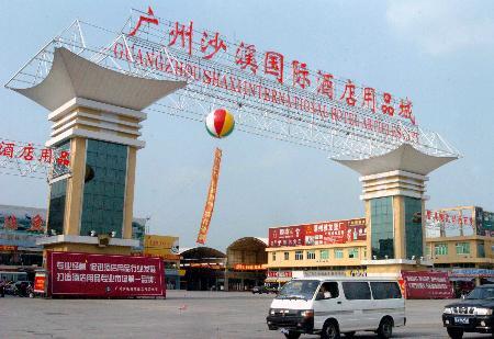 图文:(1)广州沙溪性感酒店用品国际成立市场俄罗斯内衣秀最新情趣图片