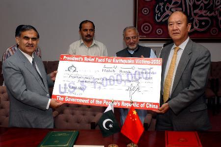 图文:中国政府向巴基斯坦捐款