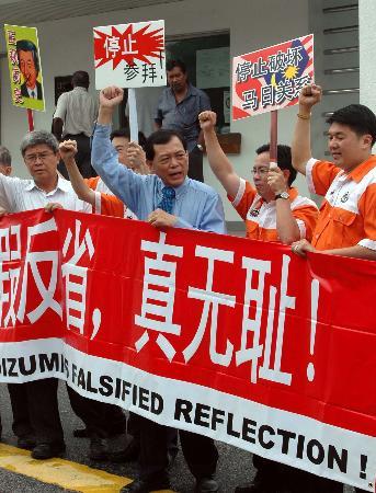 组图:马来西亚华人抗议小泉参拜靖国神社