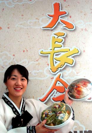 图文:韩国借召开APEC会议之机展示传统饮食文化
