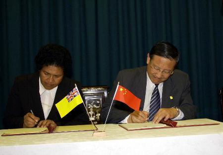 中国与纽埃草签经济合作纲领 1