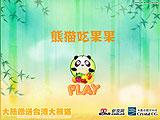 赠台大熊猫小游戏集锦