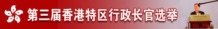 第三届香港特区行政长官选举