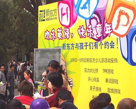 """图文:""""五一游园会""""新东方儿童英语课堂"""
