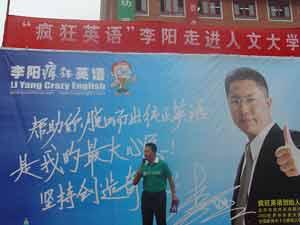 联姻北京人文