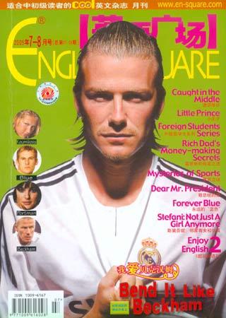 《英语广场》杂志2005年7-8月号封面及内容简