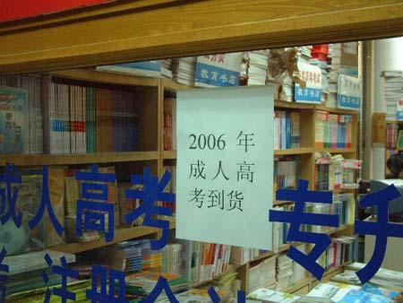 成考教材书店上架 考生选购书籍要看大纲(图)_