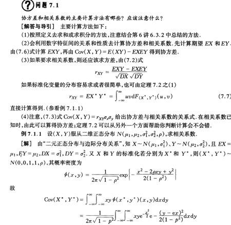 概率经典例题38道24:协方差和相关系数的计算