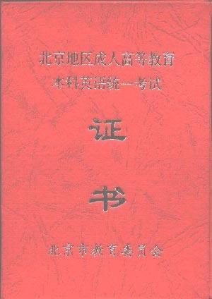 北京成人高等教育本科英语统一考试证书(图)