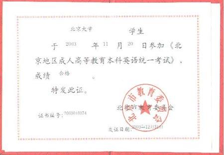 色妹妹成人_北京成人高等教育本科英语统一考试证书(图)