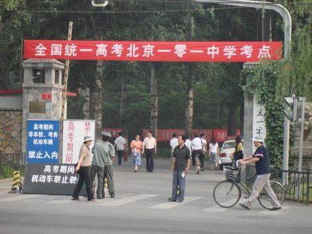 6月7日高考现场高中:北京101文化数学(组图)考点传真中学相关课题图片